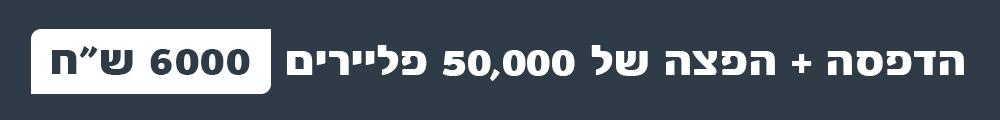 הדפסה והפצה של פליירים-50000