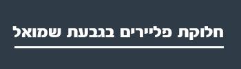 חלוקת פליירים גבעת שמואל