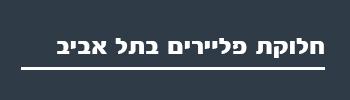 חלוקת פליירים תל אביב